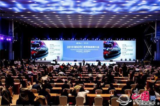 2019世界物联网大会在北京开幕