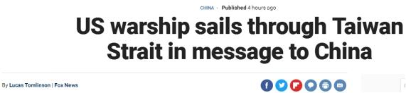 外媒:时隔两月,美国军舰再次穿越台湾海峡