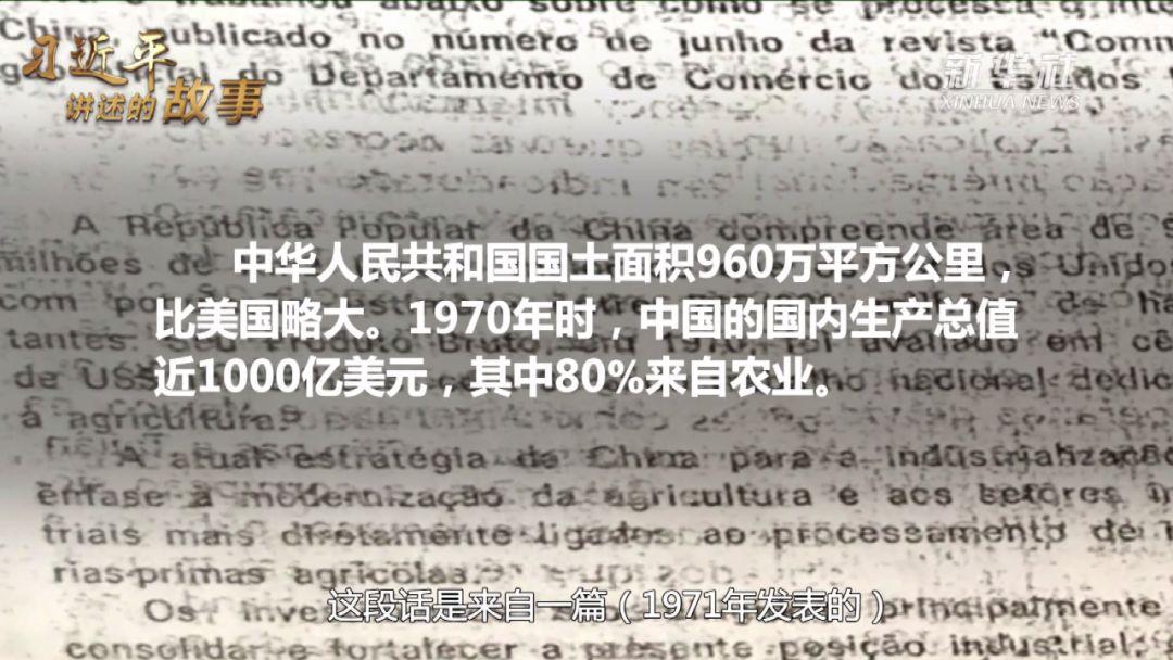 """95岁的巴西老爷爷,为何被中国""""圈粉""""半生?"""