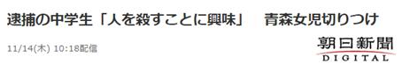 """日本14岁少年""""割喉""""一小学生被捕,自称""""对杀人感兴趣,杀谁都行"""""""