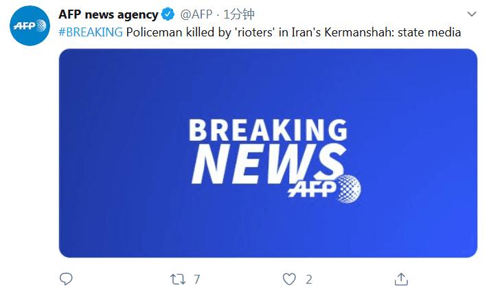 """快讯! 伊朗媒体:一名伊朗警察被""""暴徒""""杀害"""