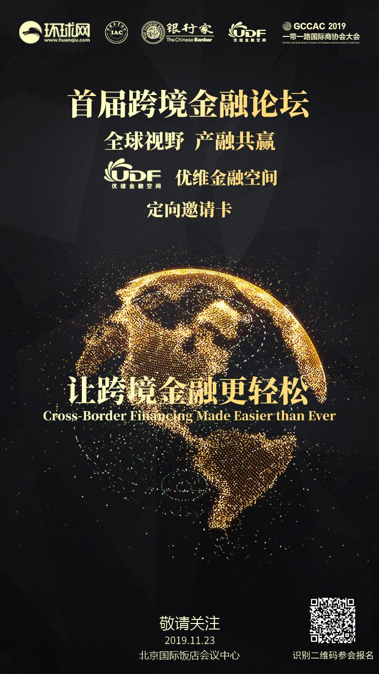 一带一路国际商协会大会跨境金融论坛即将举行