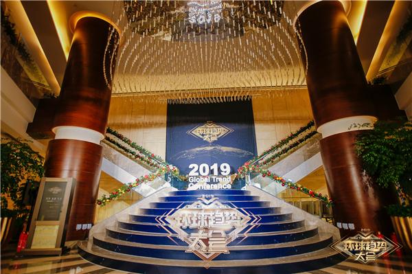 2019环球趋势大会•营商环境高峰论坛在京举办