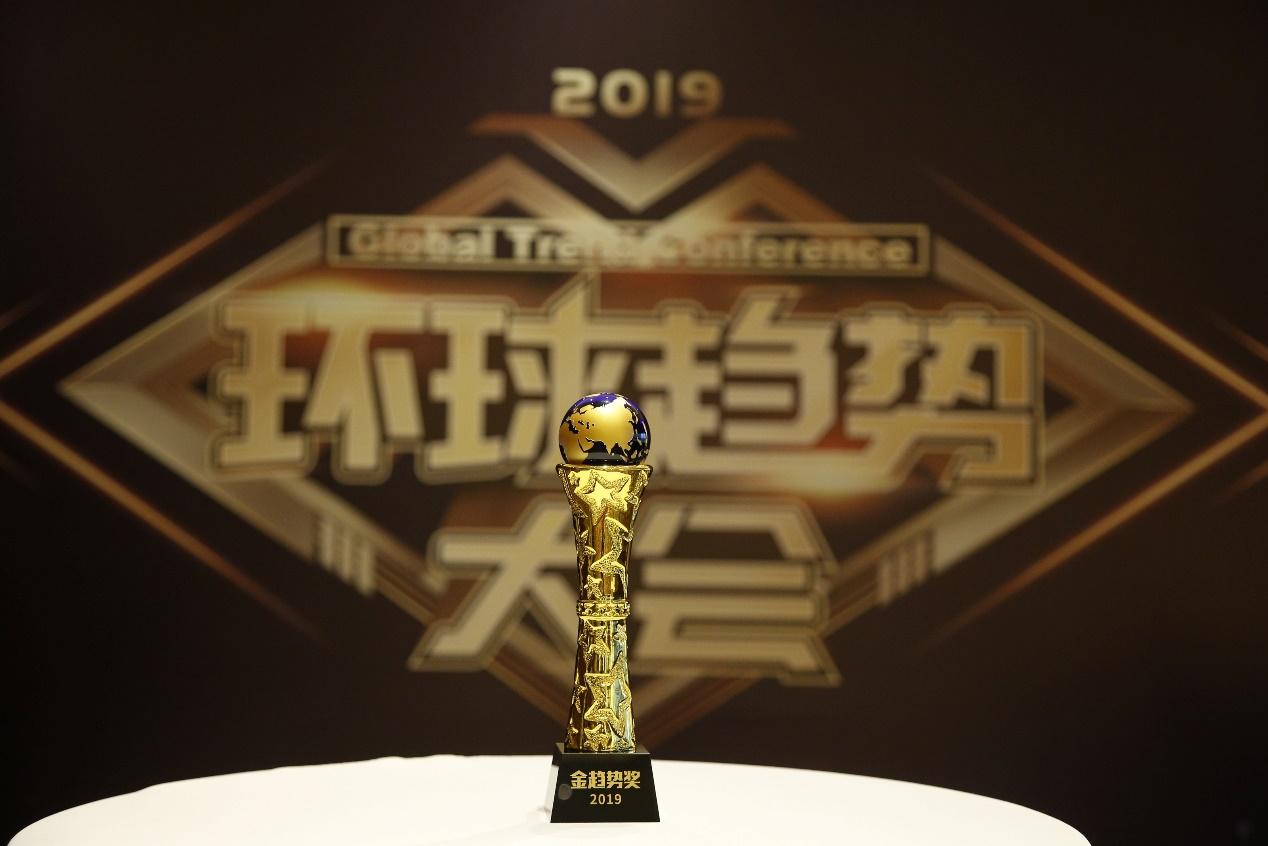 """""""金趋势奖""""2019年度评选结果揭晓"""