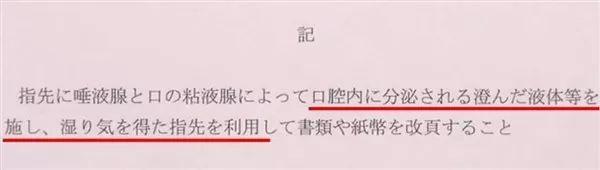 日本公司禁止舔手指翻纸,网友:希望全球禁止