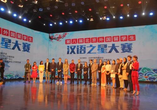 汉语之星,闪耀北京