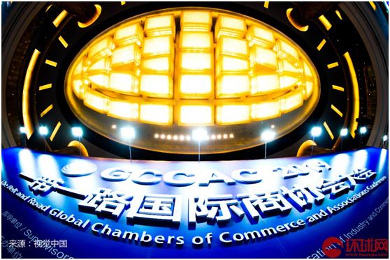 """明年再聚!2019""""一带一路""""国际商协会大会圆满闭幕"""