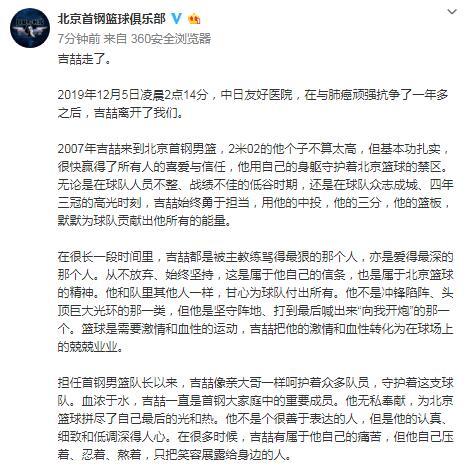 北京首钢男篮球员吉喆今天因肺癌病逝 北京首钢篮球俱乐部:无比心痛