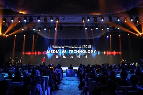 "CGTN全球媒体峰会共话""媒体与科技""  CGTN智库成立"