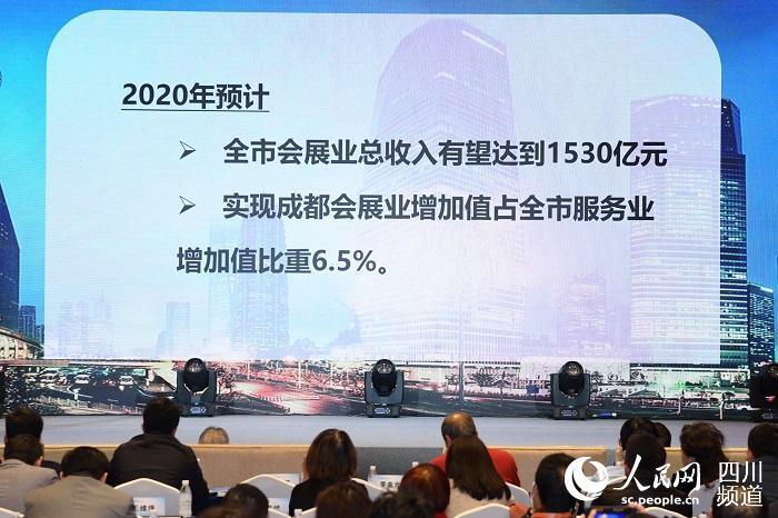 建设国际会展之都 成都稳居中国城市会展业竞争力前列