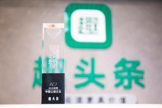 """内容向善 趣头条荣获""""2019年度中国公益企业""""奖"""