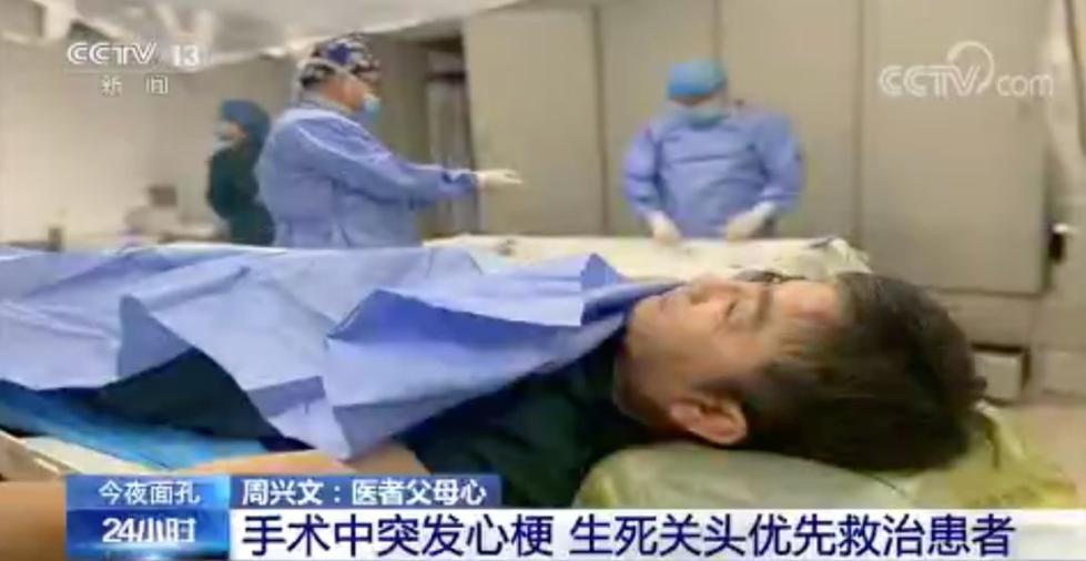 手术中主刀医生突发心梗 生死关头选择优先救患者