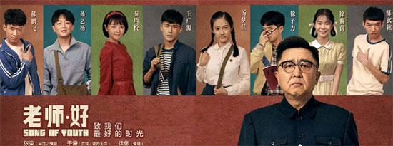 《老师·好》获电影节三项提名 于谦角逐澳门影帝