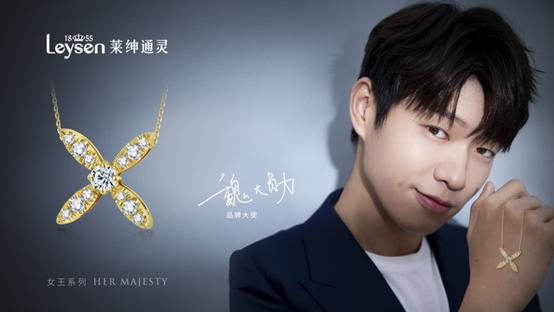 签约知名演员魏大勋为品牌大使莱绅通灵续写王室品位珠宝传奇