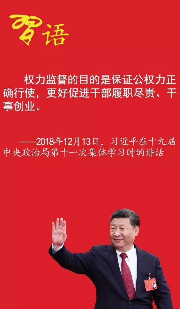 【习语】习近平谈强化对公权力的监督制约