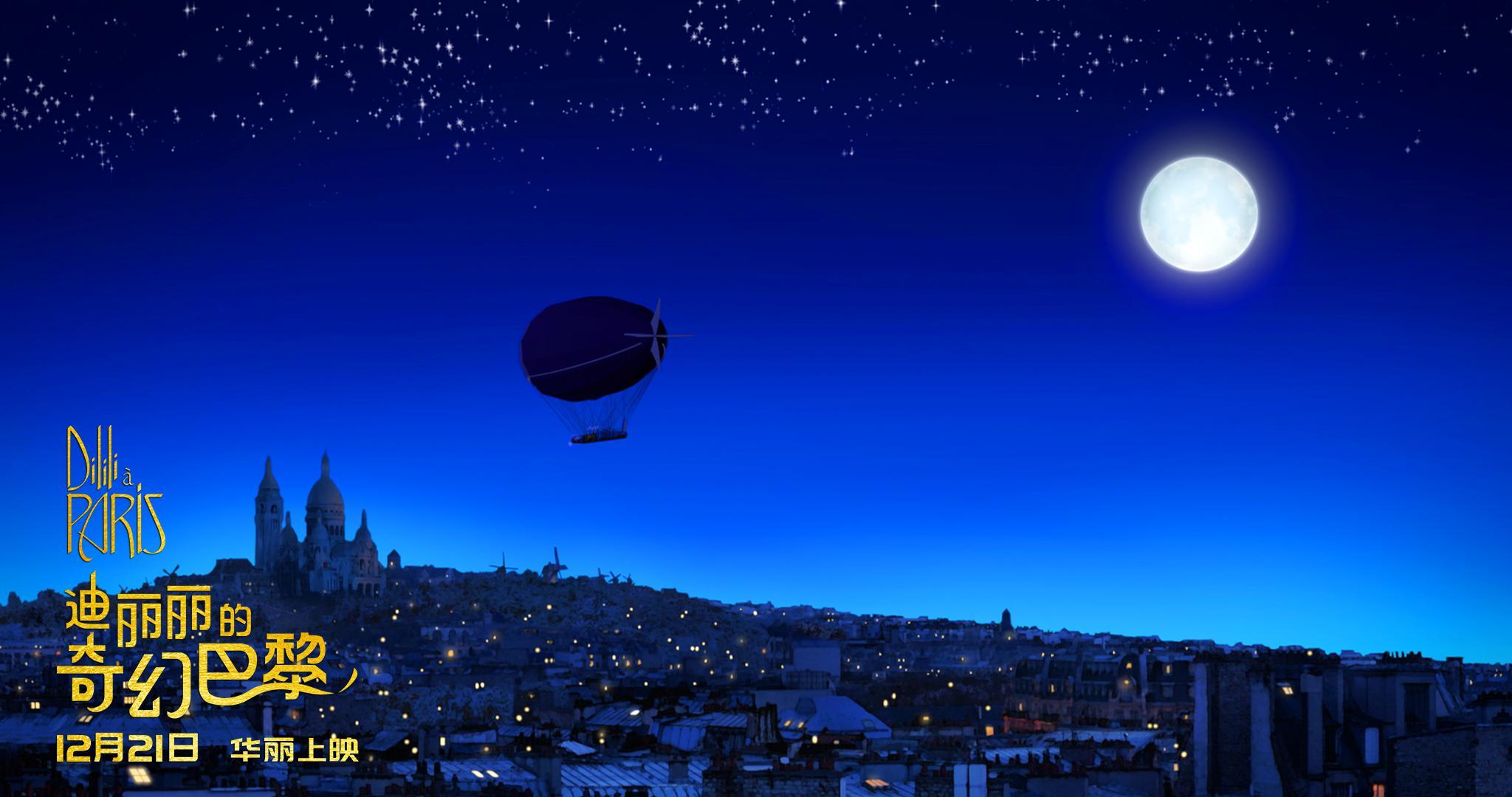 电影《迪丽丽的奇幻巴黎》展现巴黎盛景奇观