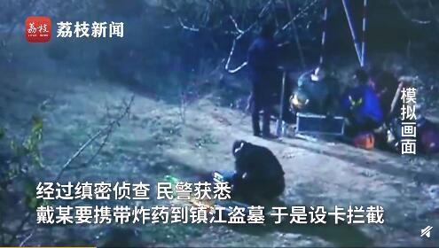 男子怀揣60公斤炸药去盗墓 结果半路上就被抓了