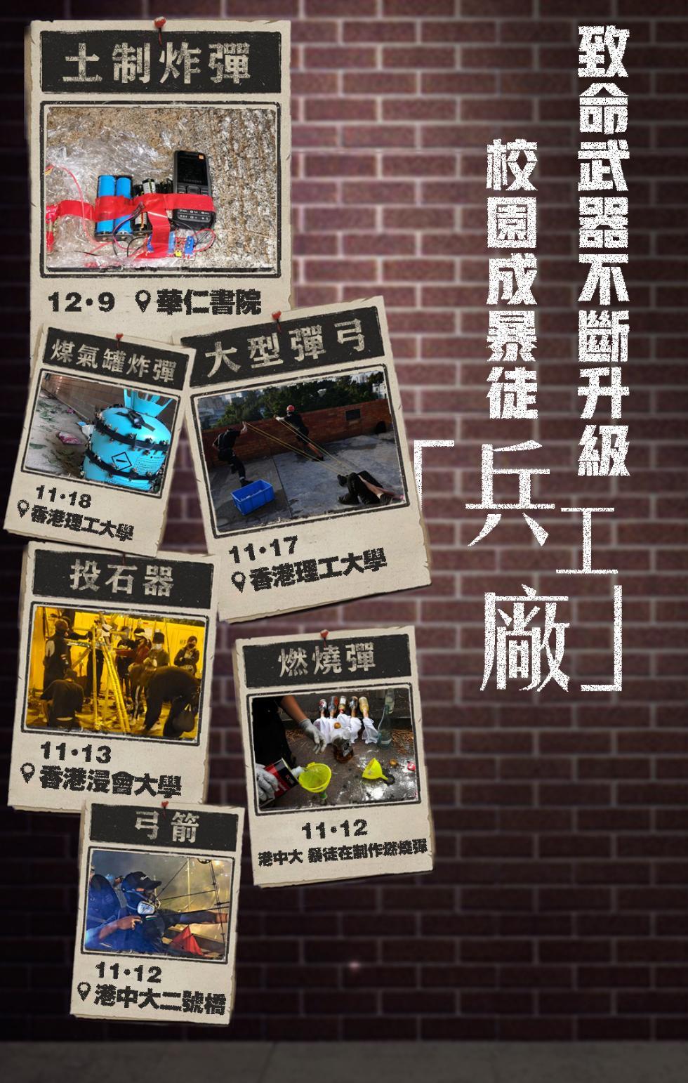 """香港土制炸弹暗藏大量尖钉 暴徒正向恐怖主义""""进化"""""""