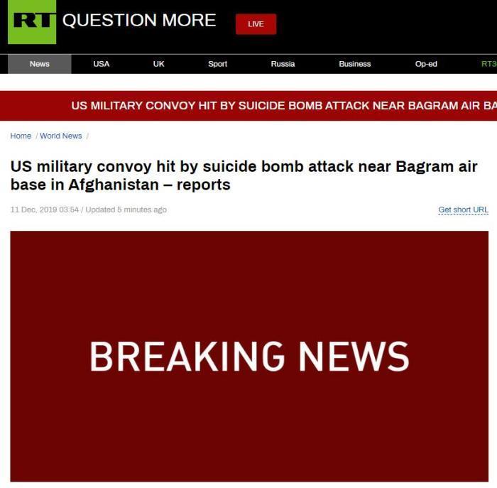 美军驻阿富汗基地附近遭炸弹袭击 恐造成多人伤亡
