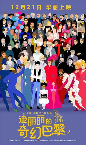 《迪丽丽的奇幻巴黎》发海报 名人共战巴黎危机