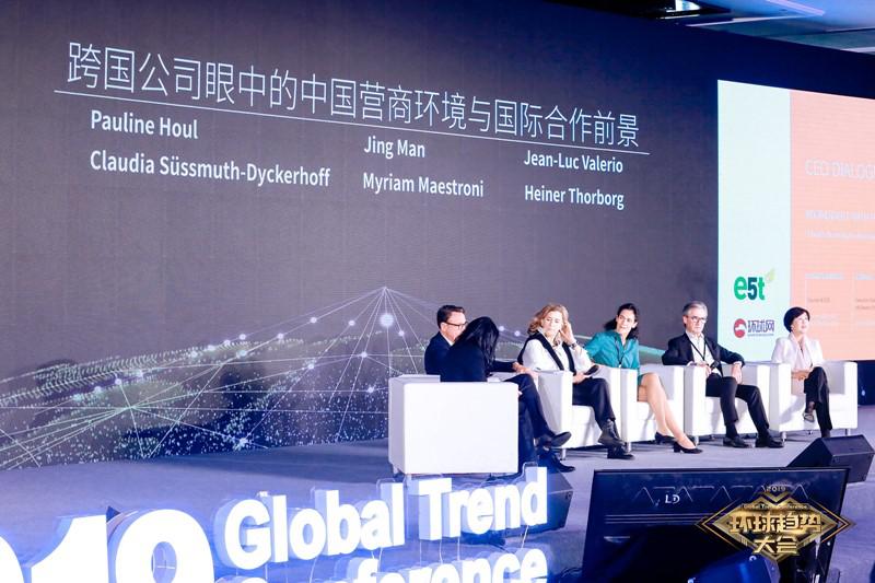 知名国际公司高管畅谈中国营商环境与国际合作前景