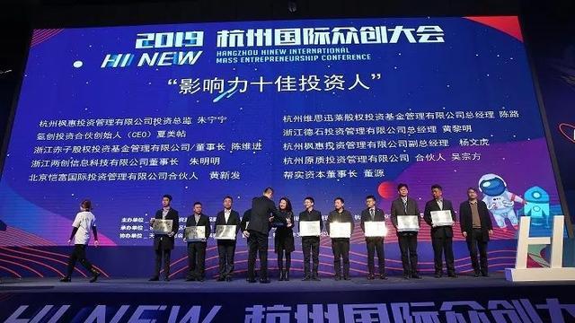 """杭州""""2019年度影响力十佳投资人""""称号授牌 氢创CEO夏美帖在列"""