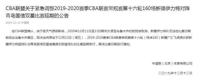 天气原因航班取消 CBA新疆与青岛比赛延期