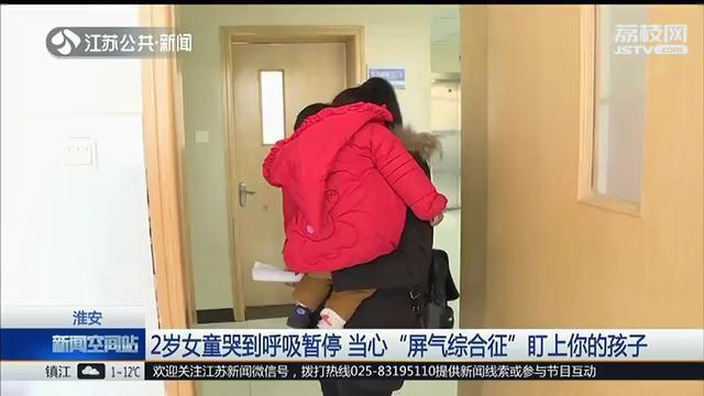 """江苏淮安2岁女童哭到呼吸暂停!当心""""屏气综合征""""盯上孩子"""