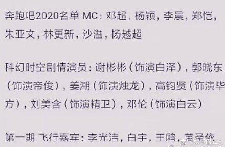 网曝《跑男8》主持名单:邓超回归 杨超越加盟