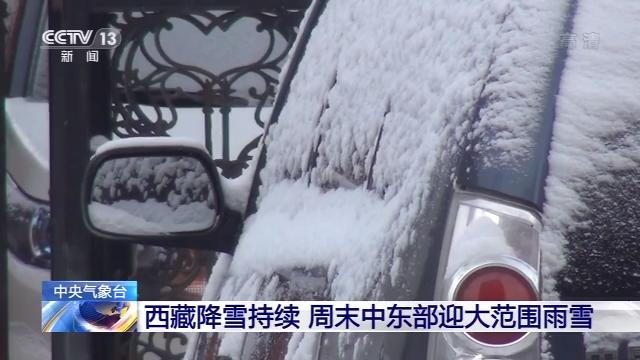 """""""冻""""真格的!西藏降雪持续 周末中东部迎大范围雨雪"""