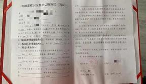 """邯郸多位市民购买""""内部房""""被骗"""