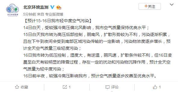 预计15-16日北京市轻中度空气污染