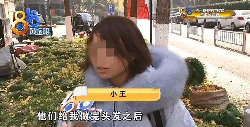 杭州一姑娘做完头发就崩溃:说好的17岁,现在成了奶奶?