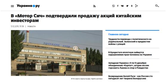 乌克兰航发总裁:已将过半股份出售给中国,将获2.5亿美元投资