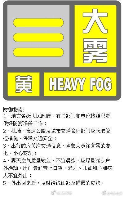 北京发布大雾黄色预警信号,能见度小于1千米