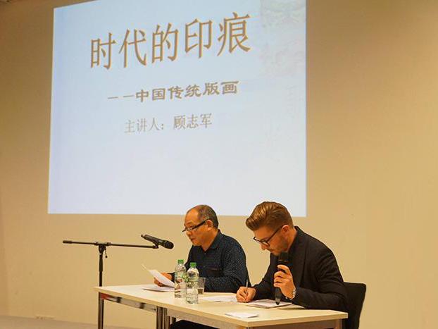 """""""一带一路""""国际版画交流展在柏林开幕"""