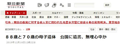 福冈发生离奇命案:女儿死在家中,母亲死在附近公园