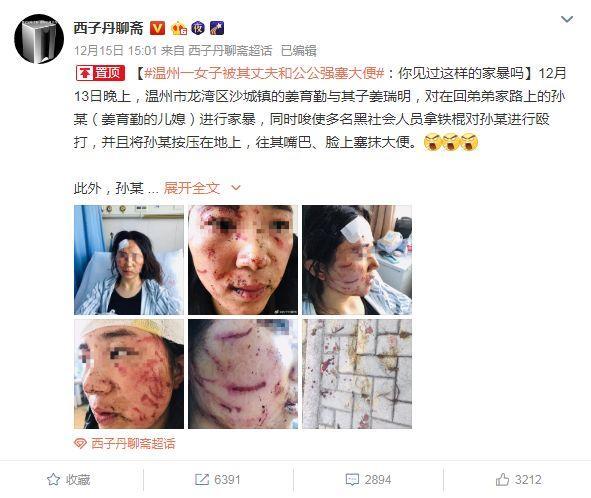浙江女子遭丈夫公公当街暴打、还被粪便涂脸?警方通报了!