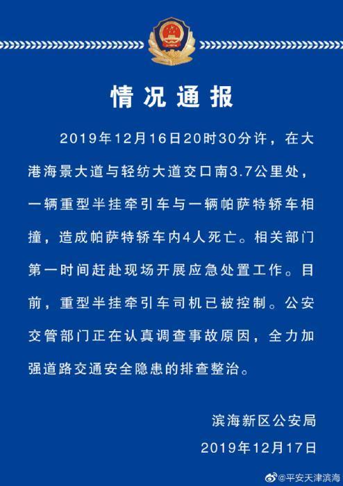 天津一重型半挂牵引车与一轿车相撞 致4人死亡