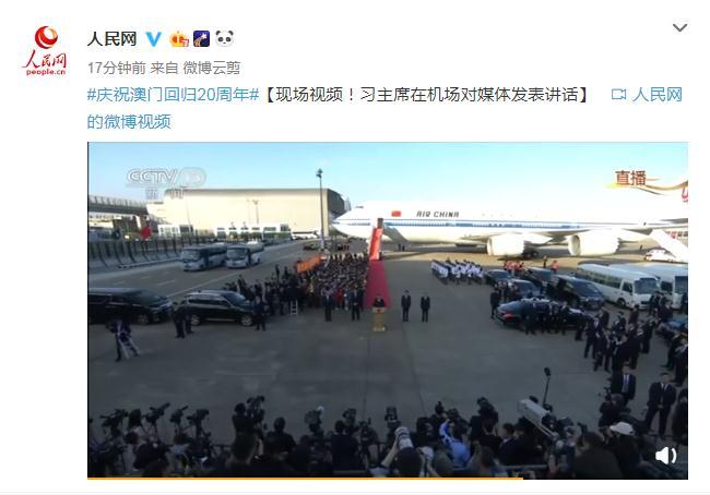 现场视频!习主席在机场对媒体发表讲话