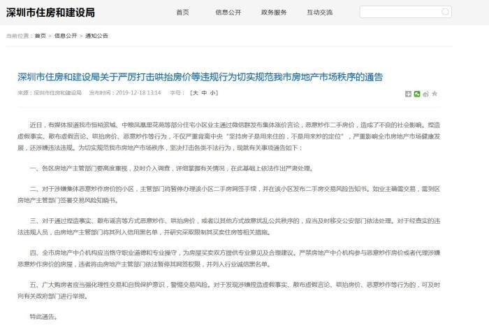 深圳市住建局回应业主炒作房价:违规违法者将列黑名单