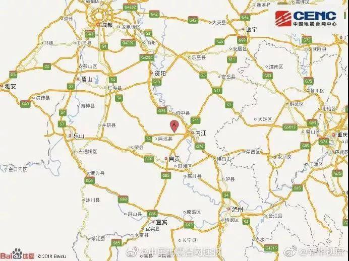 内江市资中县发生5.2级地震 应急管理厅启动三级响应立即转战震中