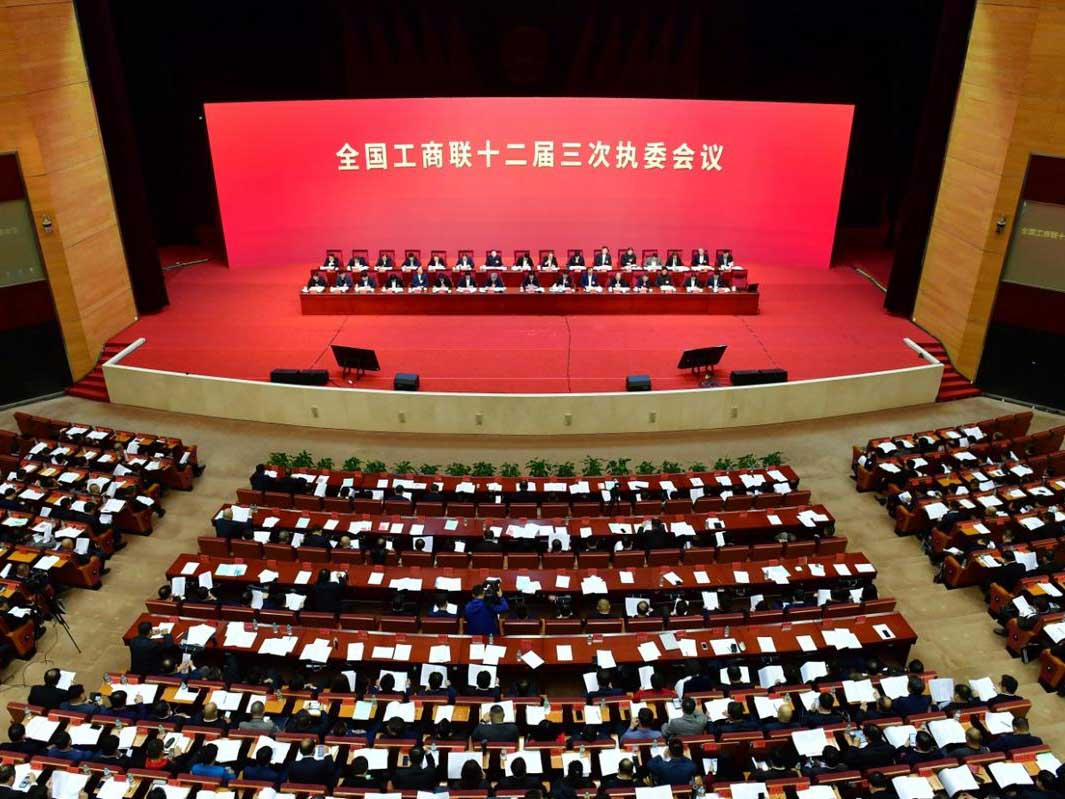 全国工商联十二届三次执委会议在南昌开幕