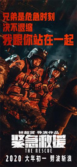 《紧急救援》曝海报 上天入海救援小队并肩前行