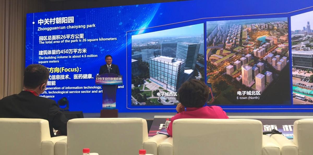 共享服务业扩大开放新机遇,北京十大项目签约63亿元!