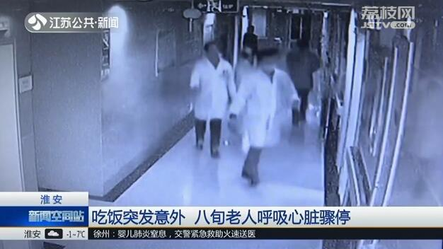 吃烧卖被噎住 八旬老人呼吸心脏骤停 医生徒手清理口腔异物