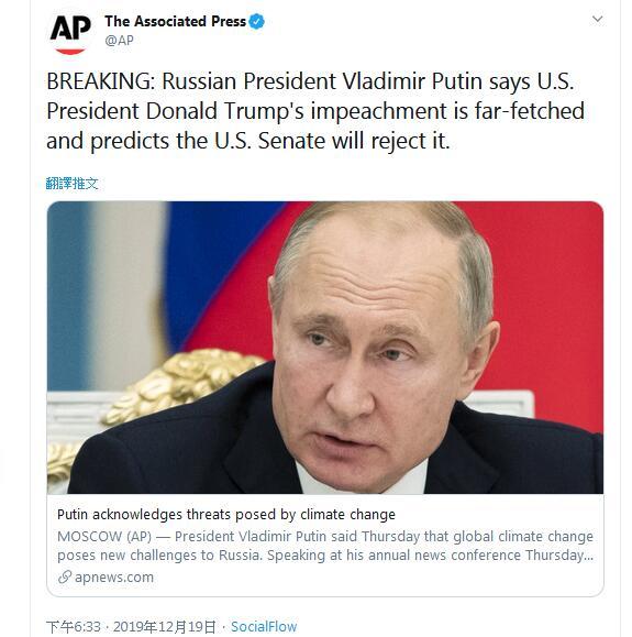 特朗普被众议院弹劾,普京:参议院会否决,弹劾理由牵强!