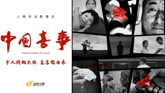 研讨会《中国喜事》:用小欢喜,记录大中国