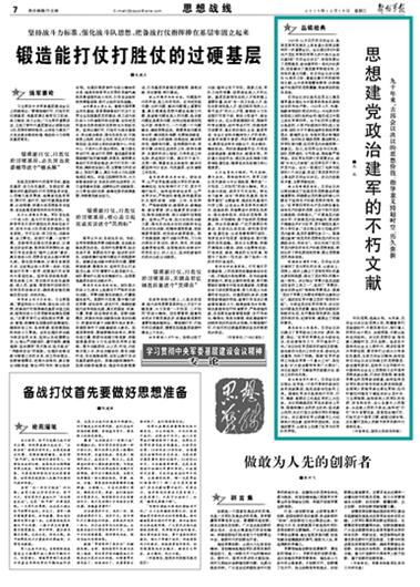 古田会议决议:思想建党政治建军的不朽文献