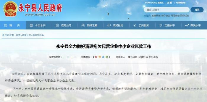 宁夏永宁回应政府拖欠企业工程款:计划按比例兑付欠款